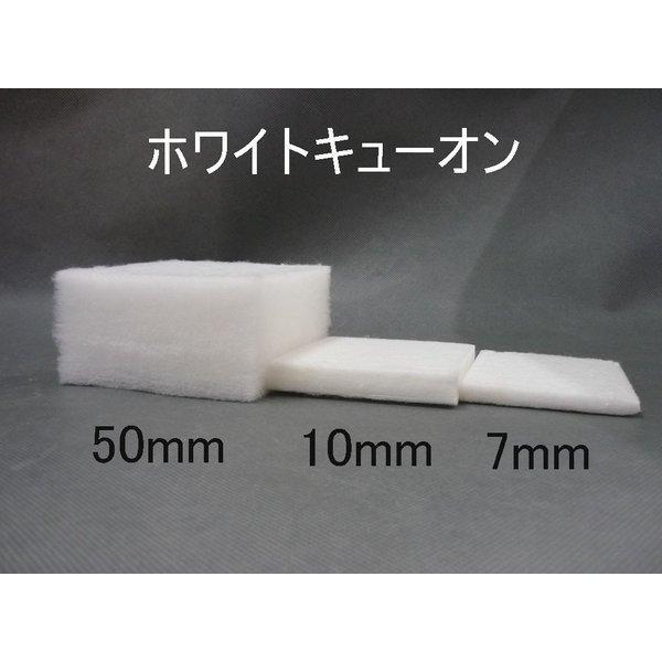 ホワイトキューオン 厚み50mm(910×1820/ 1枚入)防音/吸音材【特別配送】|tokyobouon|02