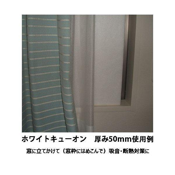 ホワイトキューオン 厚み50mm(415×910/ 1枚入)東京防音/直販品/防音/吸音材【小型配送】|tokyobouon|06