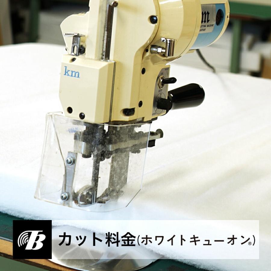 ホワイトキューオン_カット料 tokyobouon