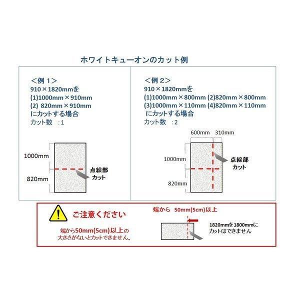 ホワイトキューオン_カット料 tokyobouon 02