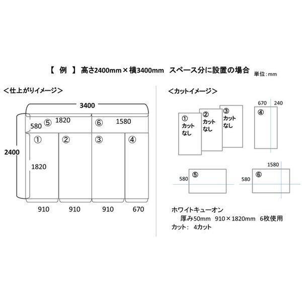 ホワイトキューオン_カット料 tokyobouon 04