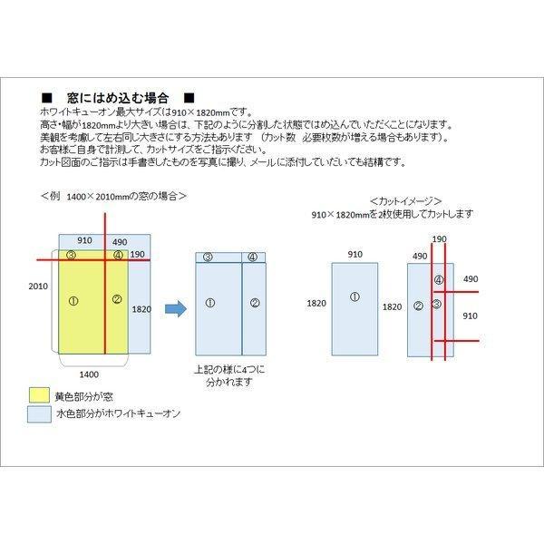 ホワイトキューオン_カット料 tokyobouon 05