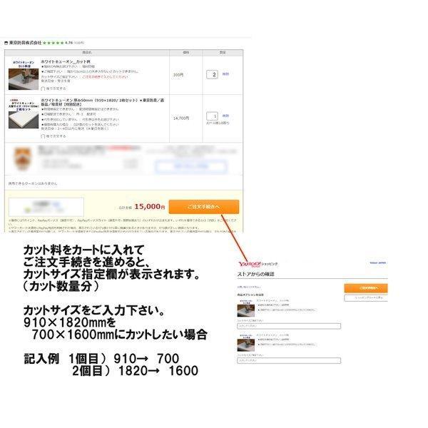 ホワイトキューオン_カット料 tokyobouon 07