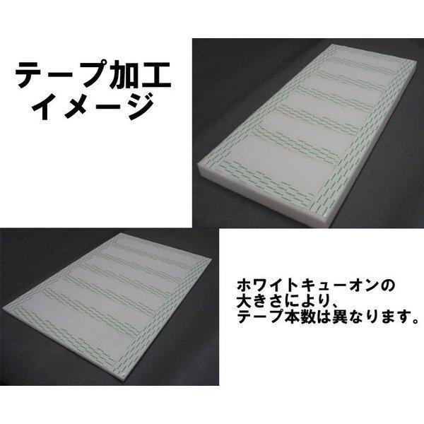 ホワイトキューオン用_両面テープ【小型配送】 tokyobouon 06