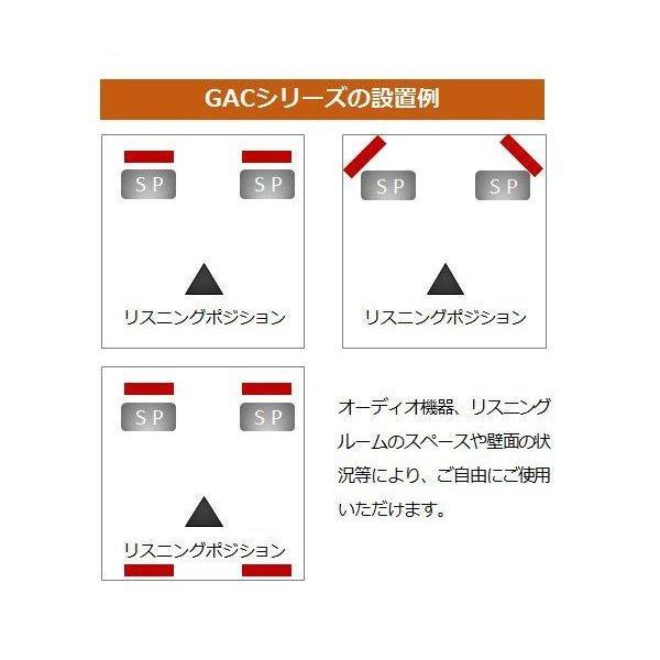 アコースティック・コンディショナー GAC-1300 /音場調整パネル【大型配送】 tokyobouon 04