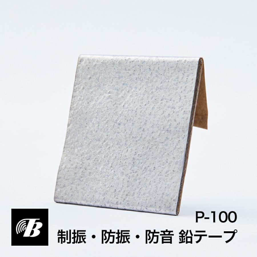 防音・防振・制振テープ P-100(純鉛)【小型配送】 tokyobouon