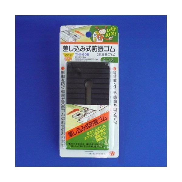 エアコン室外機用_差し込み式防振ゴム THI-608【小型配送】 tokyobouon 02
