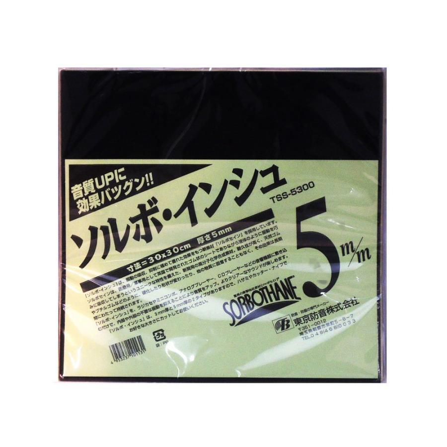 ソルボインシュ TSS-5300【小型配送】|tokyobouon