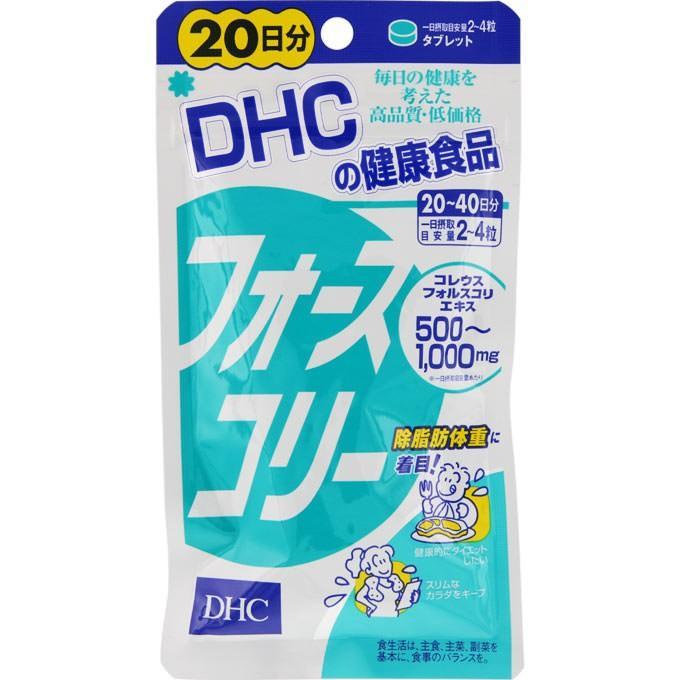 DHC 安値 フォースコリー 80粒 20日分 WEB限定