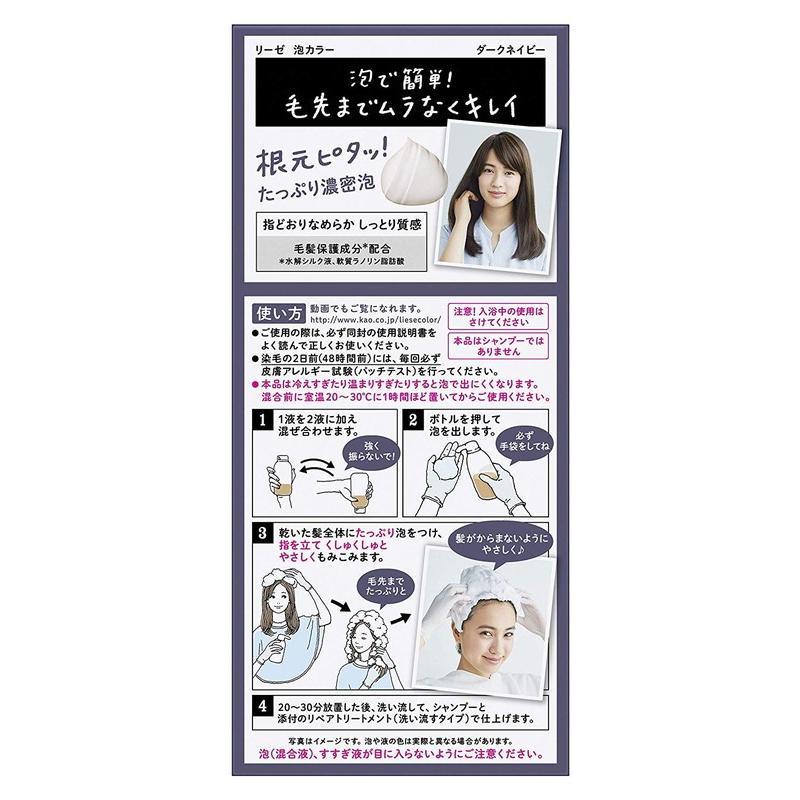 花王 リーゼ 泡カラー ダークネイビー tokyodogs 02