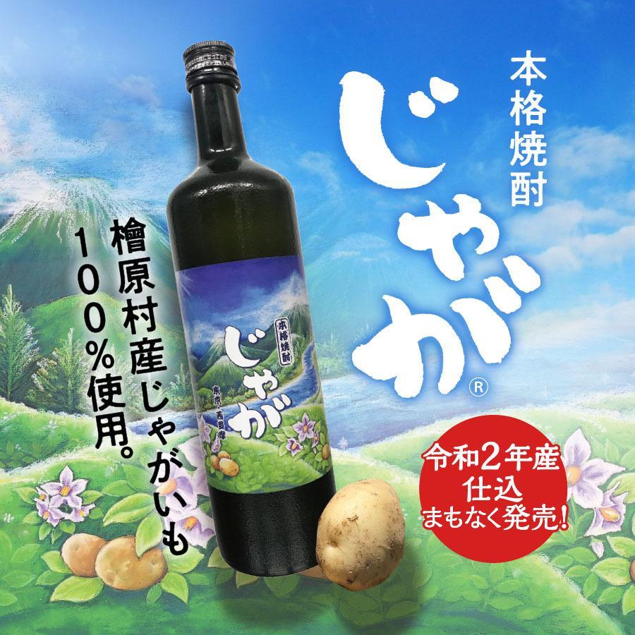 本格焼酎じゃが 檜原村産じゃがいも100%使用 tokyofarm