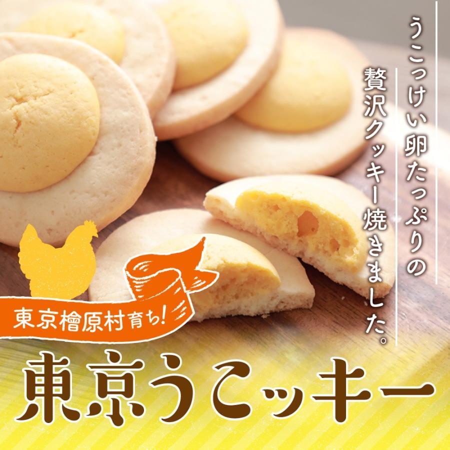 東京うこッキーは東京うこっけい卵で焼き上げました|tokyofarm