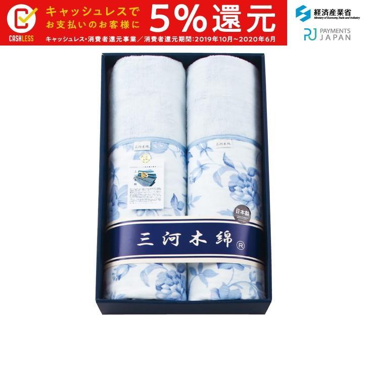 キャッシュレス5%還元 三河木綿 衿付四重ガーゼケット2枚セット M4K3015 ギフト包装・のし紙無料