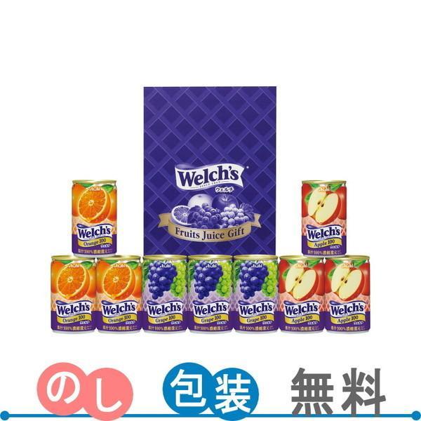 ウェルチ 100%果汁ギフト(9本) W10 ギフト包装・のし紙無料 (A4) tokyogift