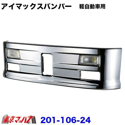 アイマックスバンパー軽自動車用400H
