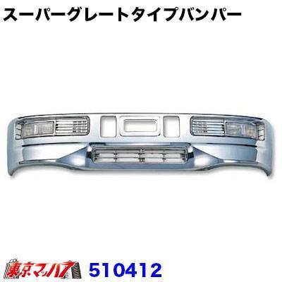 スーパーグレートタイプバンパー4トンワイド480H