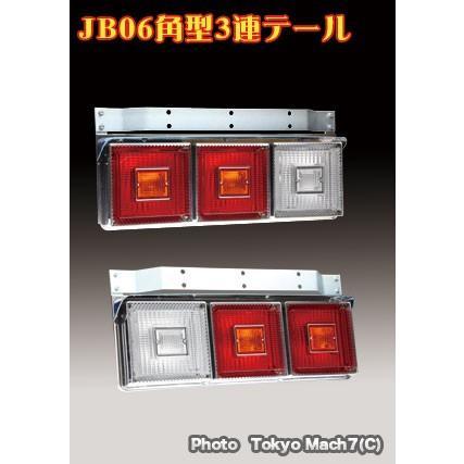 JB 06角型3連テールランプ大型R/L リレー無し