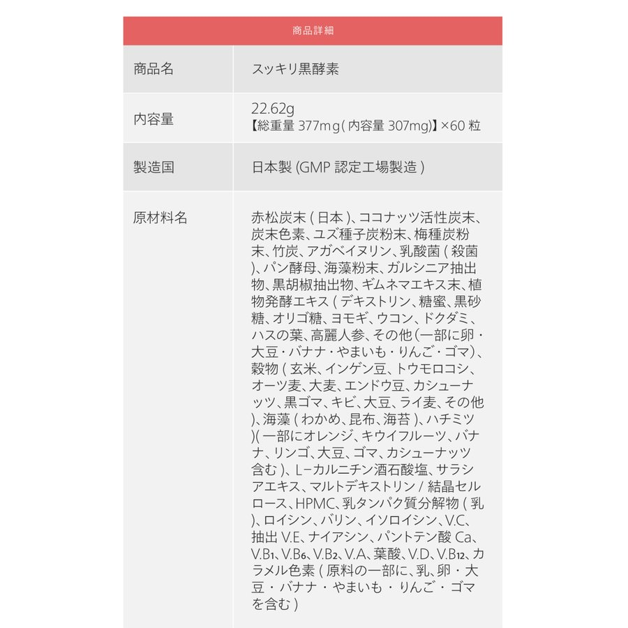スッキリ黒酵素 ダイエットサプリ 酵素 酵素サプリ 炭 炭サプリ 酵素サプリメント 夏 ダイエットサプリメント|tokyosupple|11