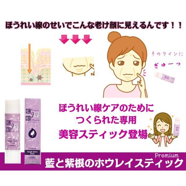 藍と紫根のホウレイスティック PREMIUM|tokyoyukon-store|02