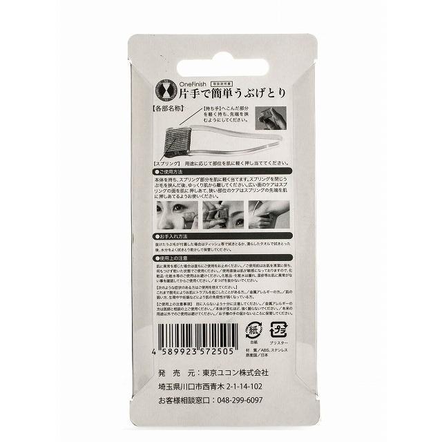 ワンフィニッシュ 片手で簡単うぶげとり tokyoyukon-store 02