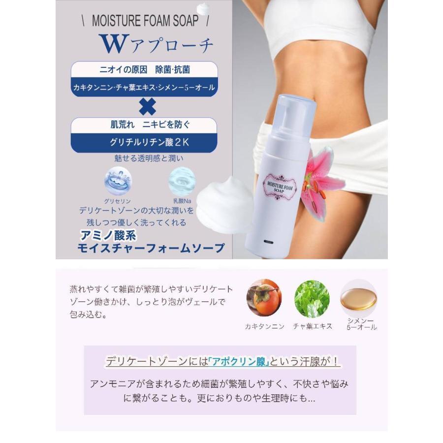 MOISTURE FOAM SOAP モイスチャー フォームソープ tokyoyukon-store 02