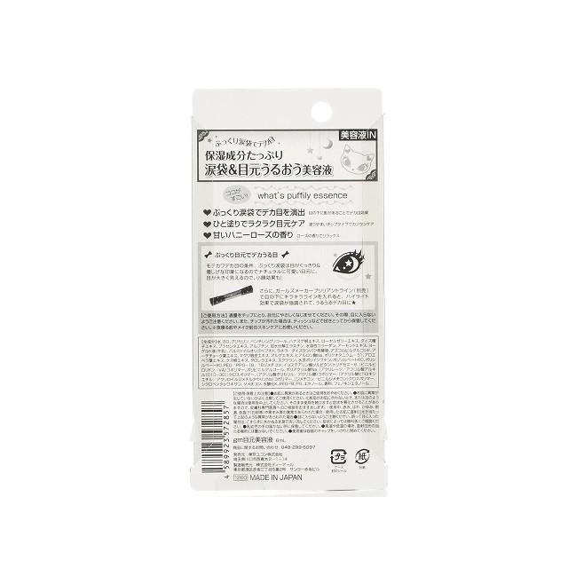 ガールズメーカー パフィリーエッセンス ぷっくり涙袋美容液|tokyoyukon-store|02