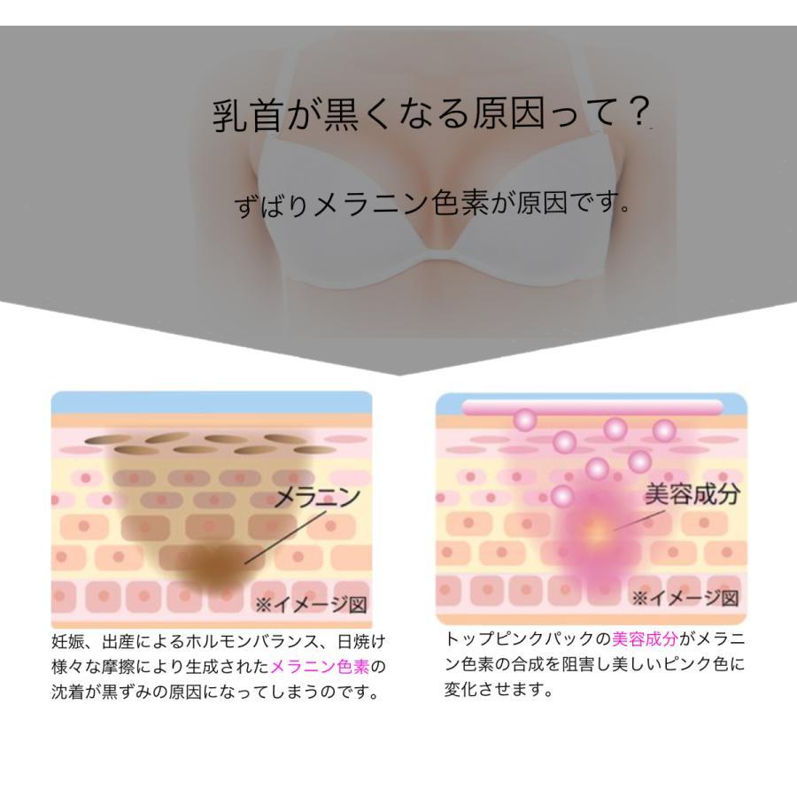 トップピンクパック Top Pink Pack バストトップ 黒ずみ 乳首 ちくび色 ちくびのくろずみ ちくびピンク tokyoyukon-store 04