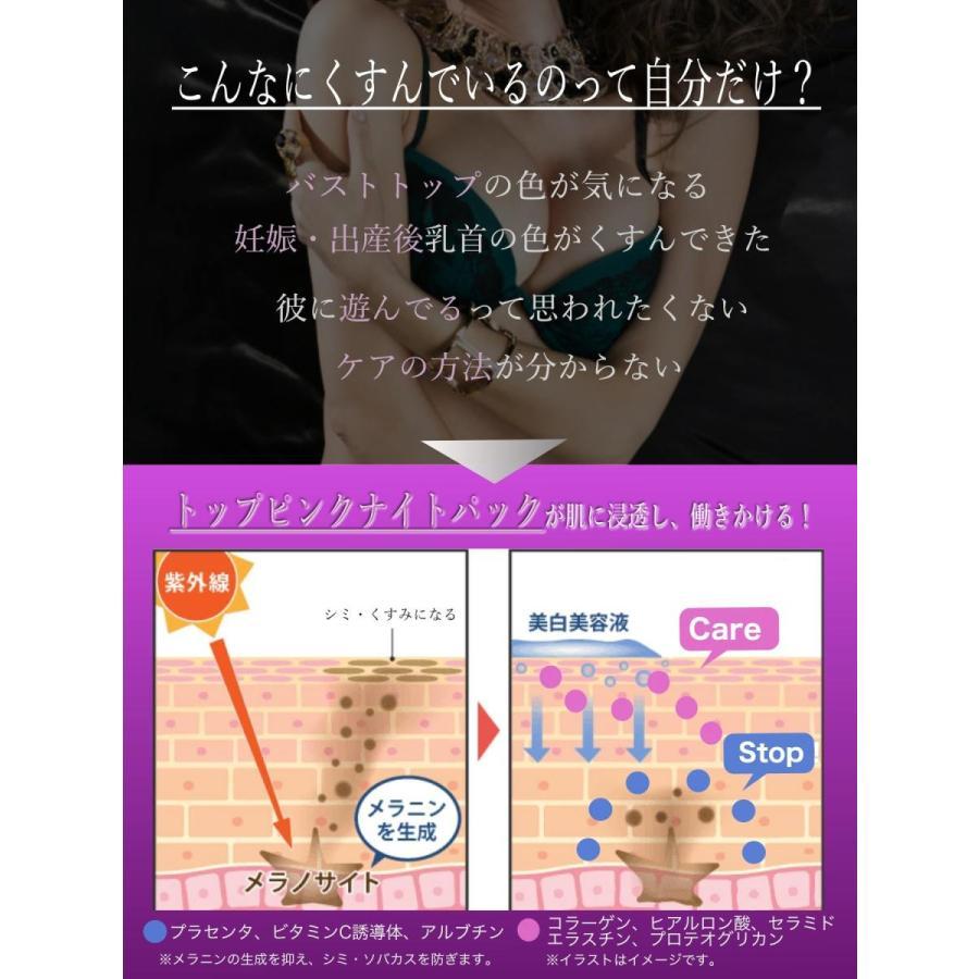 トップピンクナイトパック Top Pink Night Pack/バストトップ 美白 黒ずみ くろずみ ポツポツ ちくび色 ちくびピンク 乳首 バストトップケア tokyoyukon-store 03