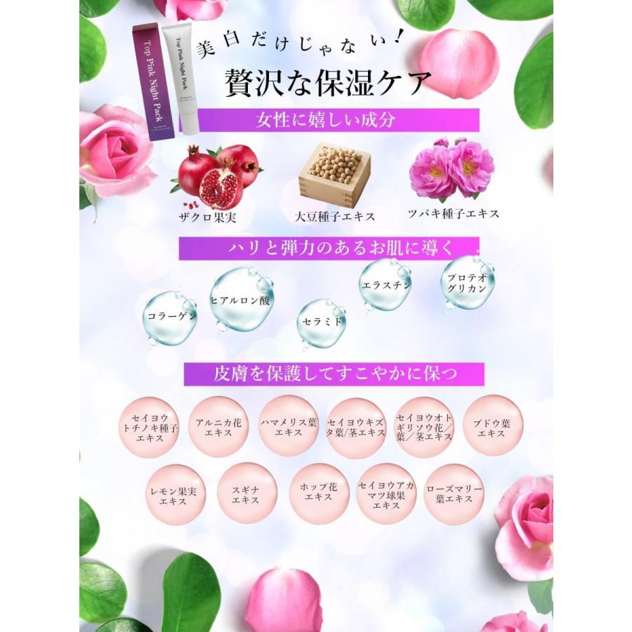 トップピンクナイトパック Top Pink Night Pack/バストトップ 美白 黒ずみ くろずみ ポツポツ ちくび色 ちくびピンク 乳首 バストトップケア tokyoyukon-store 05