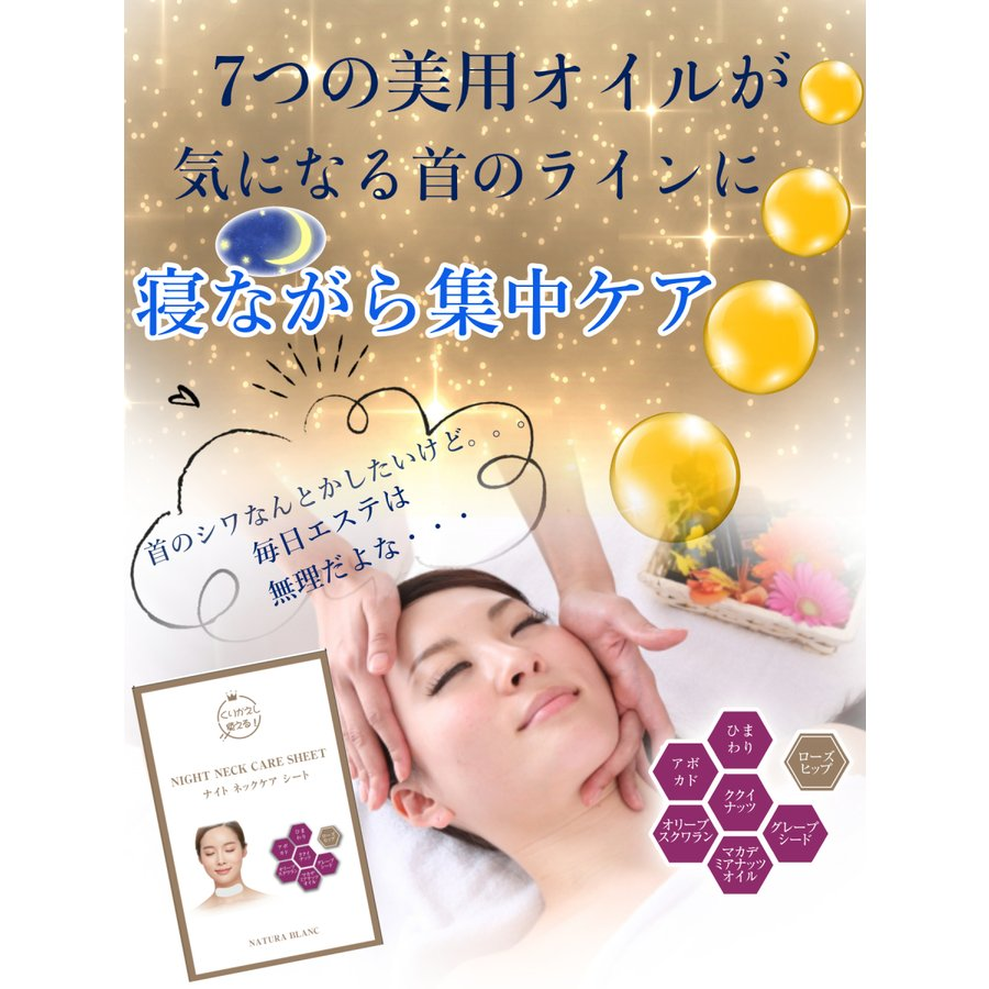 ナイト ネックケア シート NIGHT NECK CARE SHEET / 美容オイル配合、首元シート、エイジングケア|tokyoyukon-store|06