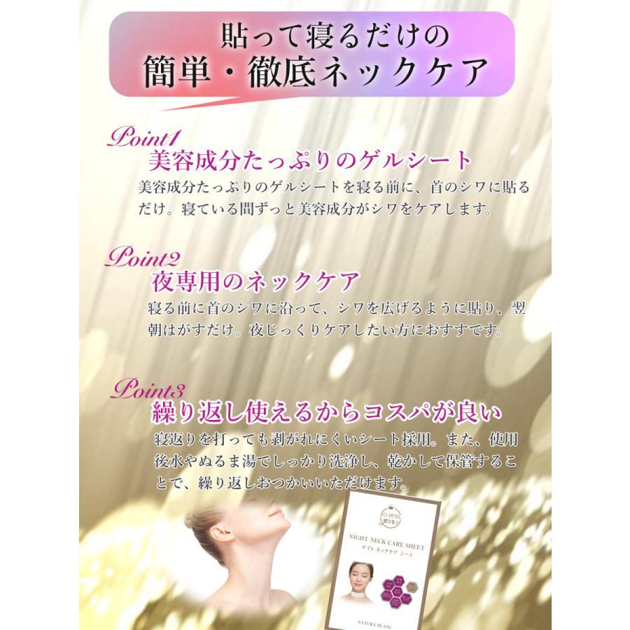 ナイト ネックケア シート NIGHT NECK CARE SHEET / 美容オイル配合、首元シート、エイジングケア|tokyoyukon-store|07