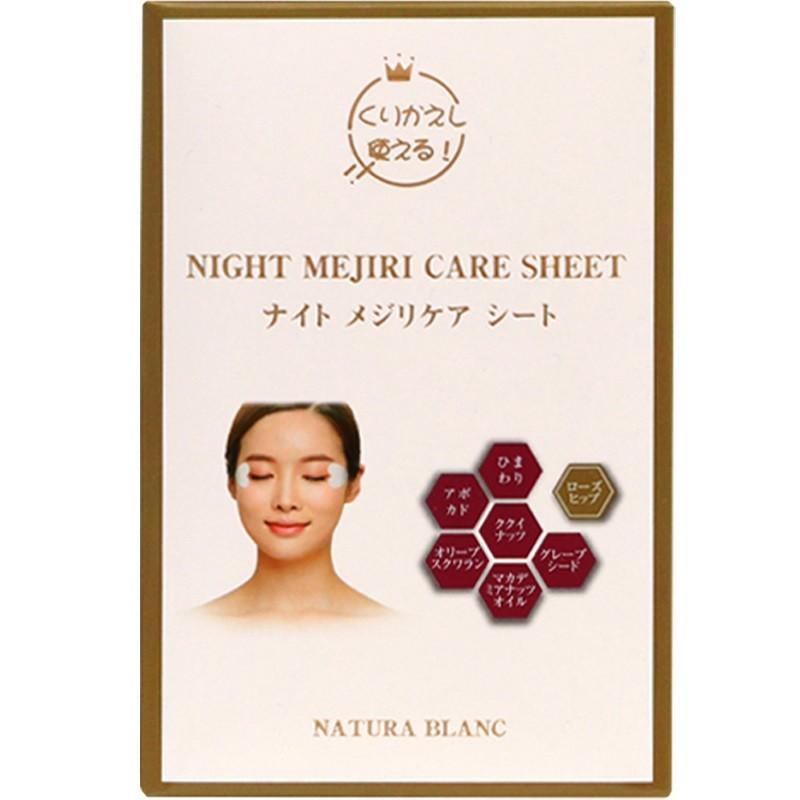 ナイト メジリケア シート NIGHT MEJIRI CARE SHEET / 美容オイル配合、目尻シート、エイジングケア|tokyoyukon-store