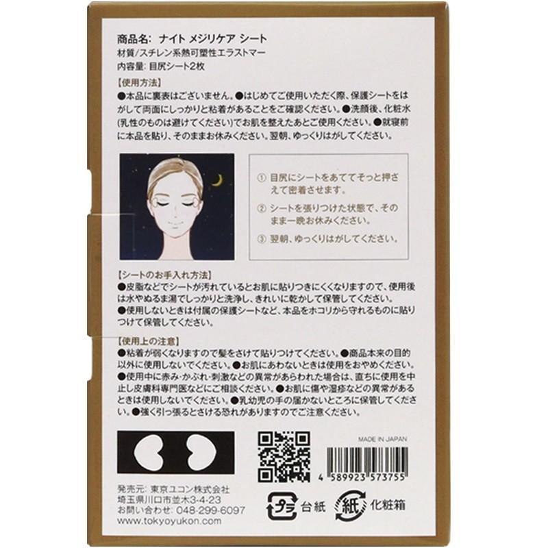 ナイト メジリケア シート NIGHT MEJIRI CARE SHEET / 美容オイル配合、目尻シート、エイジングケア|tokyoyukon-store|02