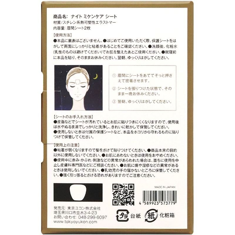ナイト ミケンケア シート NIGHT MIKEN CARE SHEET / 美容オイル配合、眉間シート、エイジングケア tokyoyukon-store 02