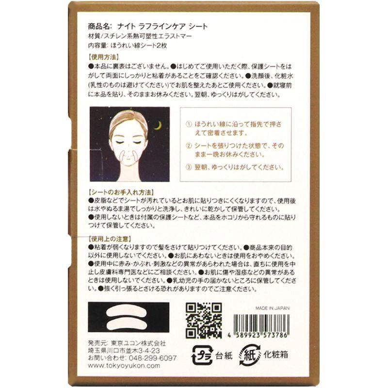 ナイト ラフラインケア シート NIGHT LAUGH LINES CARE SHEET / 美容オイル配合、ほうれい線シート、エイジングケア tokyoyukon-store 02