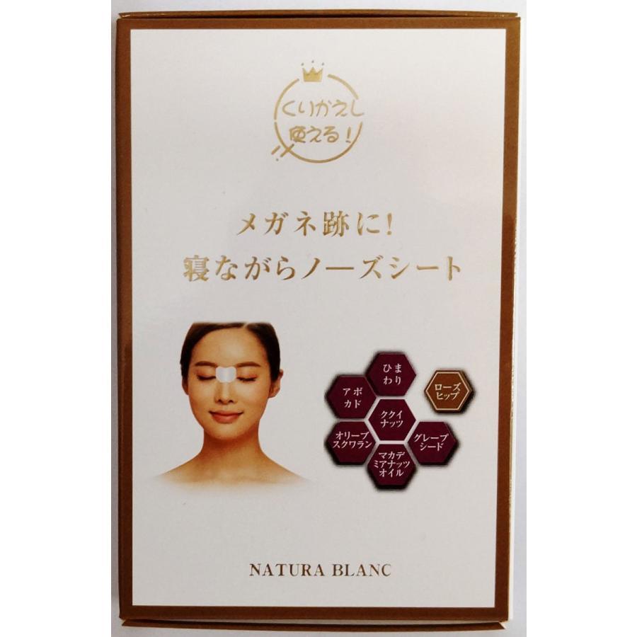 メガネ跡に!寝ながらノーズシート / NIGHT CARE SHEET、美容オイル配合、目の間、エイジングケア tokyoyukon-store