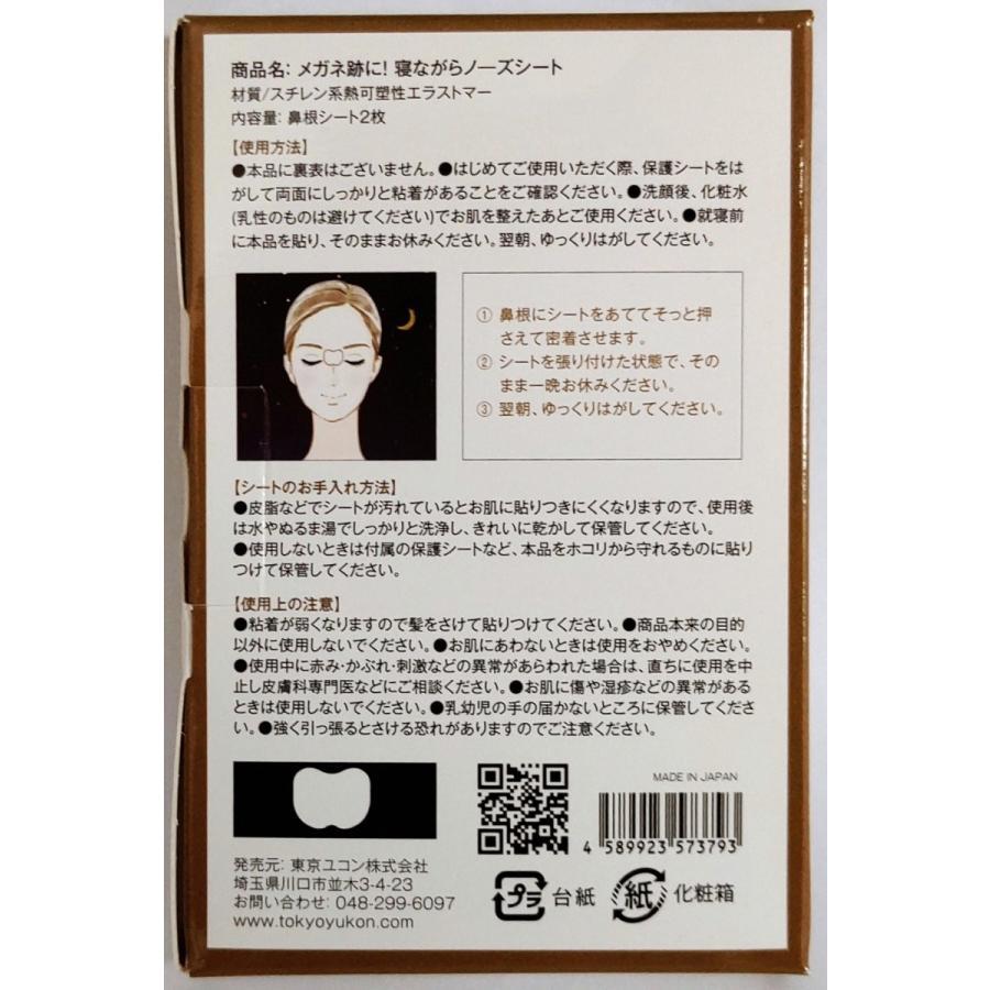 メガネ跡に!寝ながらノーズシート / NIGHT CARE SHEET、美容オイル配合、目の間、エイジングケア tokyoyukon-store 02