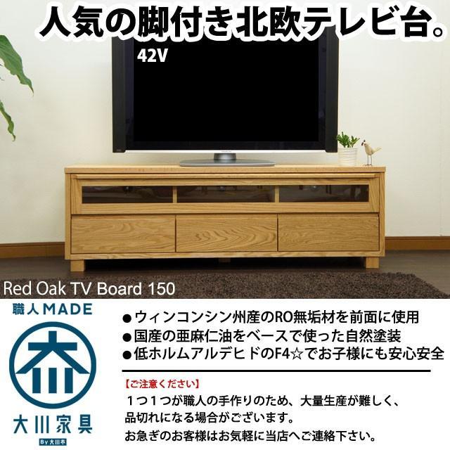 北欧 テレビ台 テレビボード ローボード 150cm幅 オーク ナラ タモ 無垢 天然木 シンプル おしゃれ 完成品 収納付き