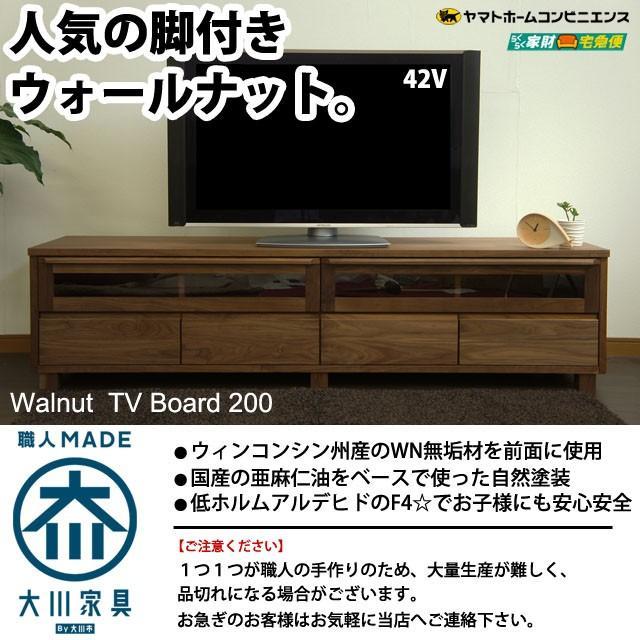 ウォールナット テレビ台 テレビボード ローボード 幅200cm 無垢 天然木 北欧 シンプル モダン 大川家具 完成品