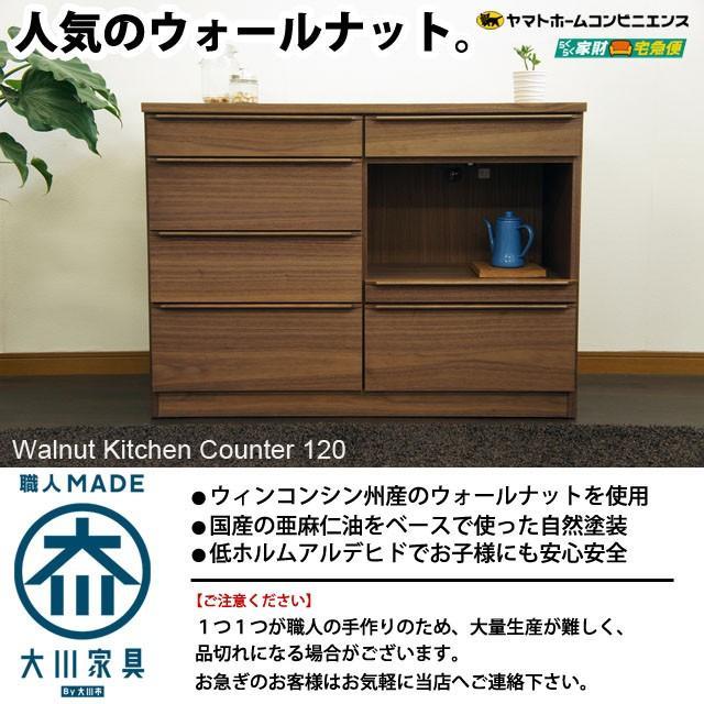 ウォールナット キッチンカウンター キッチン収納 120cm 天然木 無垢材 無垢材 北欧 間仕切り おしゃれ 大川家具