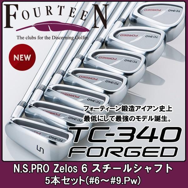フォーティーン TC340 フォージド アイアン FOURTEEN TC-340 FORGED 5本セット(#6〜#9,P) N.S.PRO Zelos6