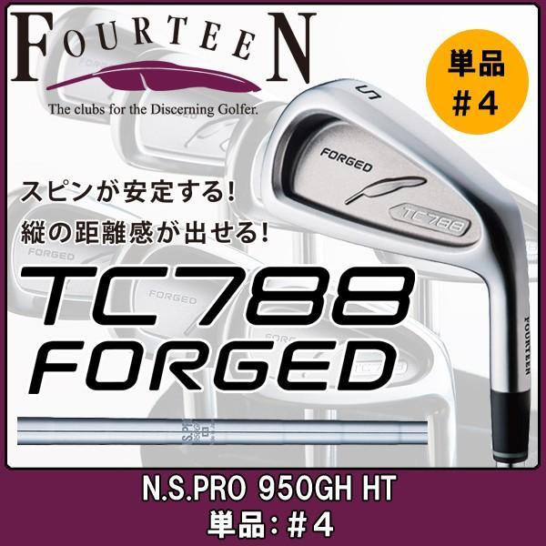 「お取り寄せ品」 フォーティーン TC788 フォージド アイアン FOURTEEN TC-788 FORGED 単品 #4 N.S.PRO 950GH HT
