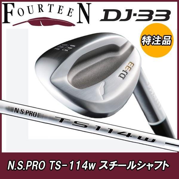 フォーティーン DJ33 FOURTEEN DJ-33 ウェッジ TS-114w スチール 「メーカー特注完成品」