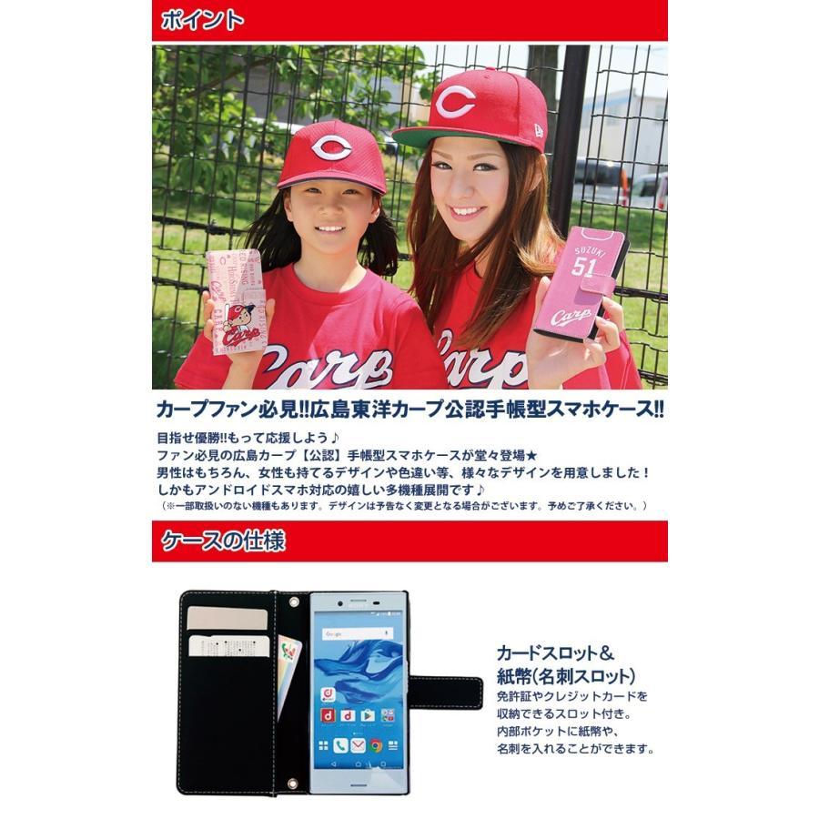caf2954fb3 ... 広島東洋カープ グッズ スマホケース 手帳型 全機種対応 iPhone以外 携帯 カバー carp デザイン ...