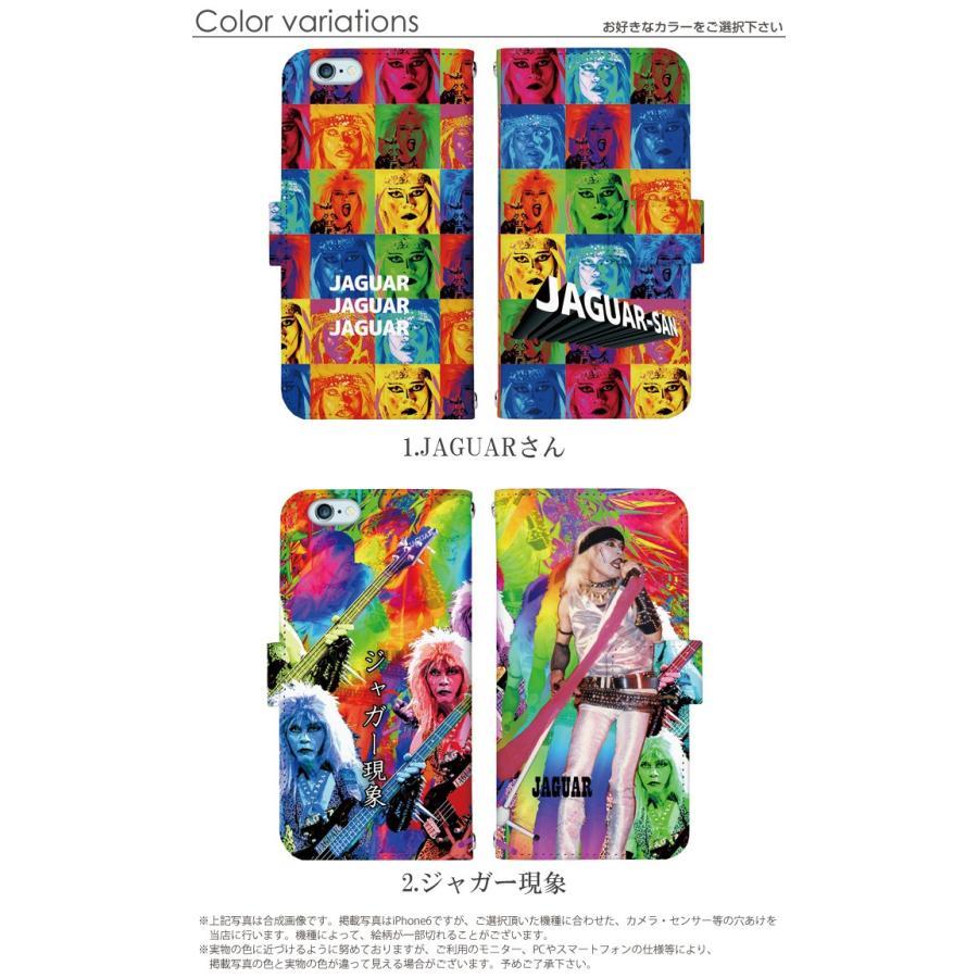 スマホケース 手帳型 iPhone12 ケース Xperia 1 iii カバー pixel4a aquos r6 sense4 Android One S8 Redmi Note 9T デザイン ジャガーさん監修|tominoshiro|03