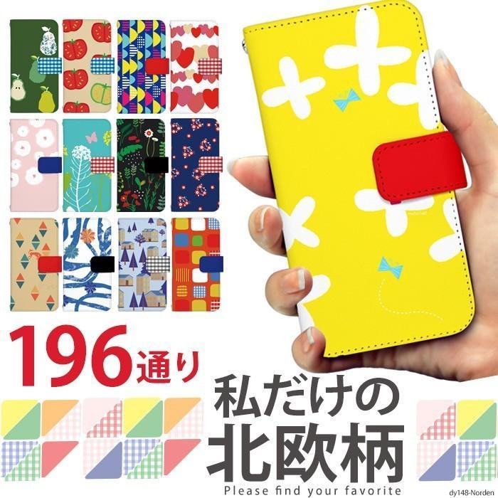 花柄 スマホケース 手帳型 全機種対応 reno5a 北欧柄 かわいい iPhone12 aquos r6 sense4 xperia5ii アンドロイドワンS8 携帯 ケース カバー デザイン tominoshiro