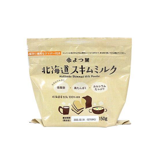 よつ葉 脱脂粉乳 スキムミルク 150g 富澤商店 TOMIZ 今ダケ送料無料 cuoca 未使用