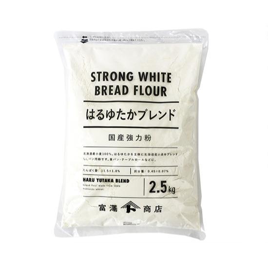 はるゆたかブレンド 江別製粉 2.5kg 毎日がバーゲンセール cuoca 富澤商店 爆買い送料無料 TOMIZ