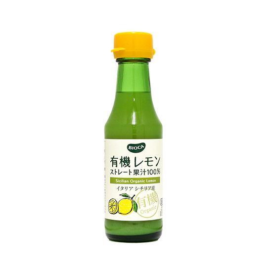 有機レモンストレート果汁 150ml TOMIZ 富澤商店 限定特価 ご注文で当日配送 cuoca