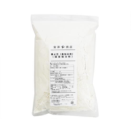 新商品 往復送料無料 春よ恋 高加水用 特別セール品 横山製粉 1kg 富澤商店 TOMIZ クオカ cuoca